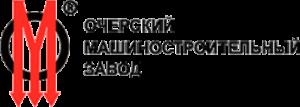 Очерский машиностроительный завод